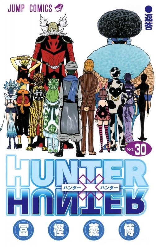 HUNTER×HUNTER 30 ジャンプコミックス