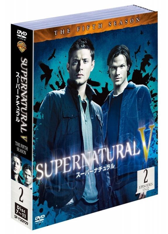 SUPERNATURAL V スーパーナチュラル <フィフス・シーズン> セット2