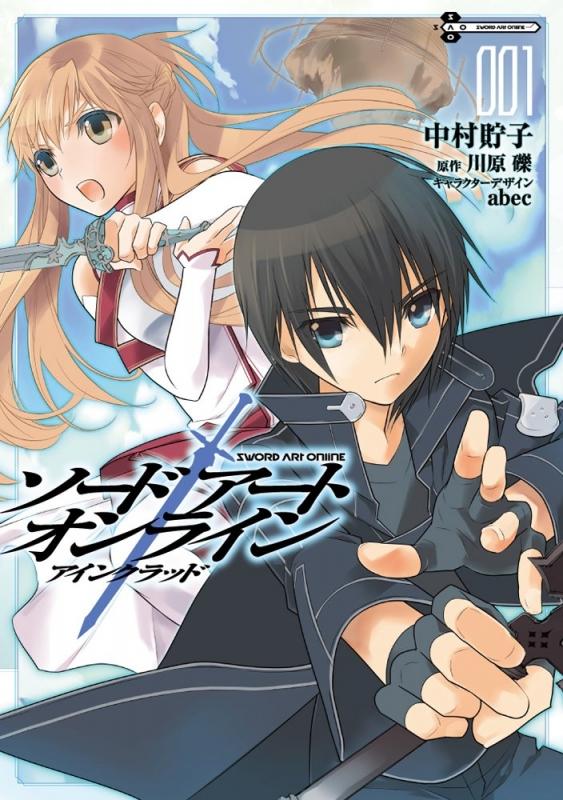 ソードアート・オンライン アインクラッド 1 電撃コミックス