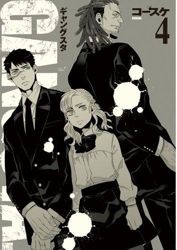 Gangsta 4 ラバーストラップ付き限定版 バンチコミックス コースケ Hmv Books Online 9784107716958