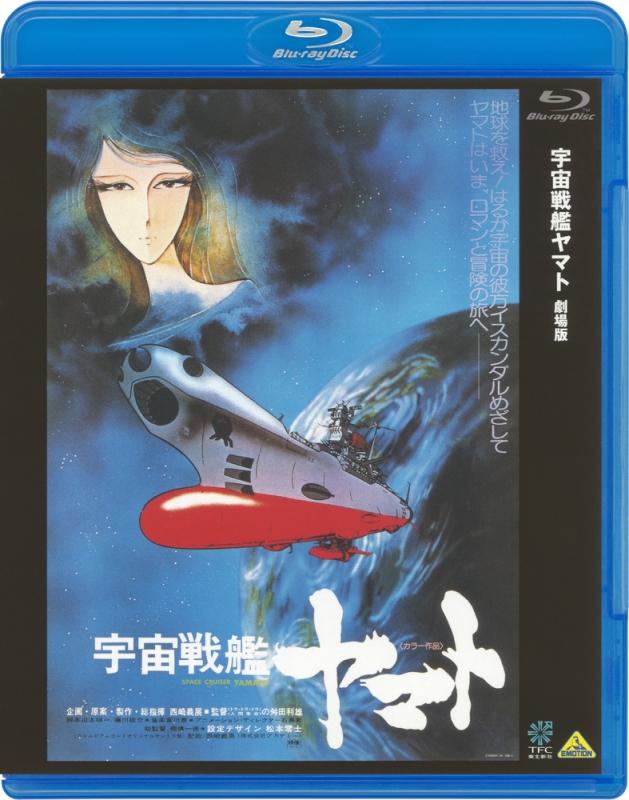 宇宙戦艦ヤマト 劇場版