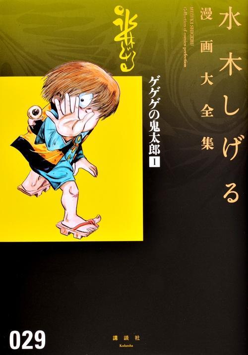 ゲゲゲの鬼太郎 1 水木しげる漫画大全集