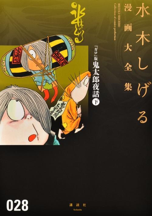 「ガロ」版鬼太郎夜話 下 水木しげる漫画大全集