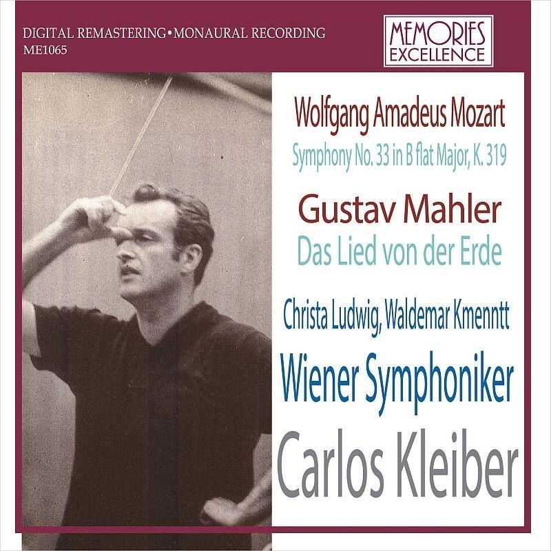 マーラー:大地の歌、モーツァルト: 交響曲第33番 カルロス・クライバー&ウィーン交響楽団、クリスタ・ルートヴィヒ、ヴァルデマール・クメント(1967 モノラル)