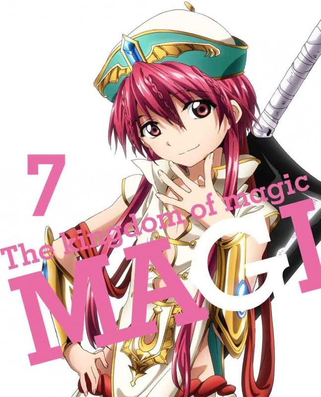 マギ The kingdom of magic 7 【完全生産限定版】