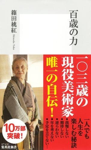 百歳の力 集英社新書