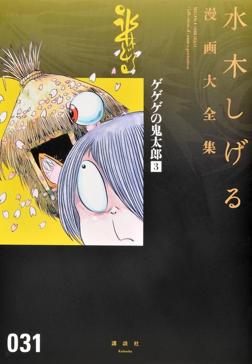 ゲゲゲの鬼太郎 3 水木しげる漫画大全集