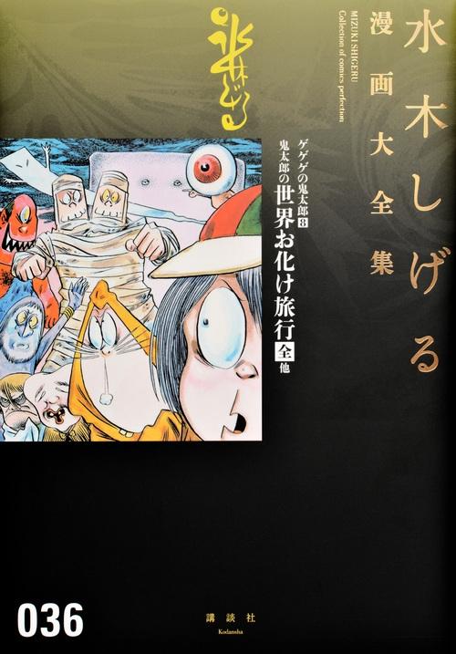 ゲゲゲの鬼太郎 8 鬼太郎の世界お化け旅行(全)他 水木しげる漫画大全集