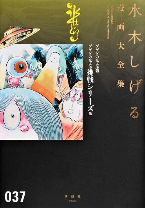 ゲゲゲの鬼太郎 9 ゲゲゲの鬼太郎挑戦シリーズ他 水木しげる漫画大全集