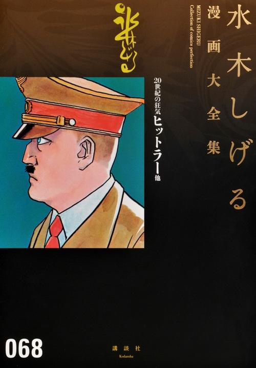 20世紀の狂気ヒットラー他 水木しげる漫画大全集