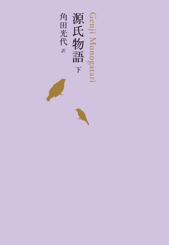 源氏物語 下 池澤夏樹=個人編集 日本文学全集