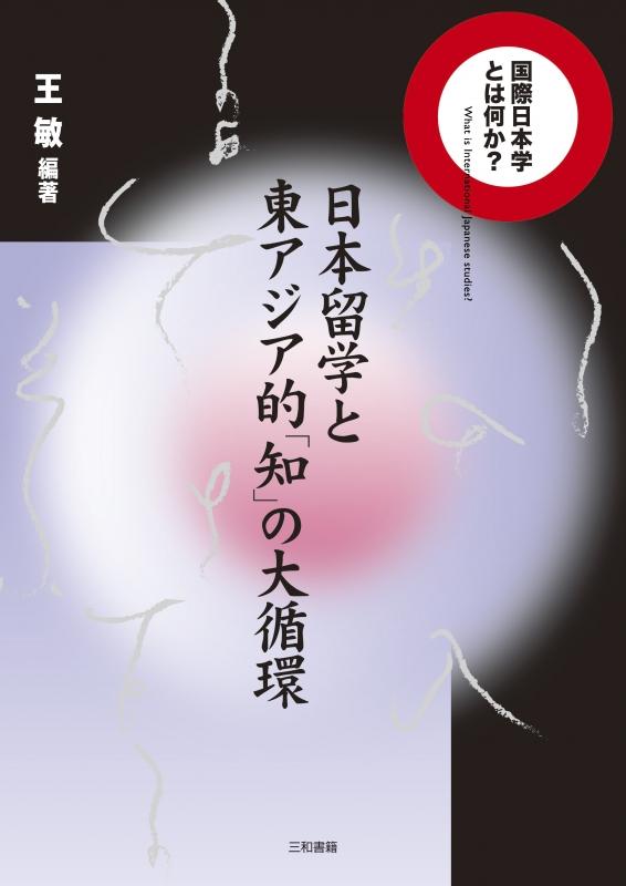 日本留学と東アジア的「知」の大循環 国際日本学とは何か?