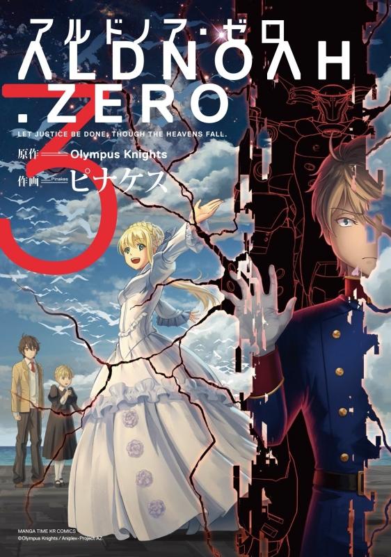 ALDNOAH.ZERO 3 まんがタイムKRコミックスフォワードシリーズ