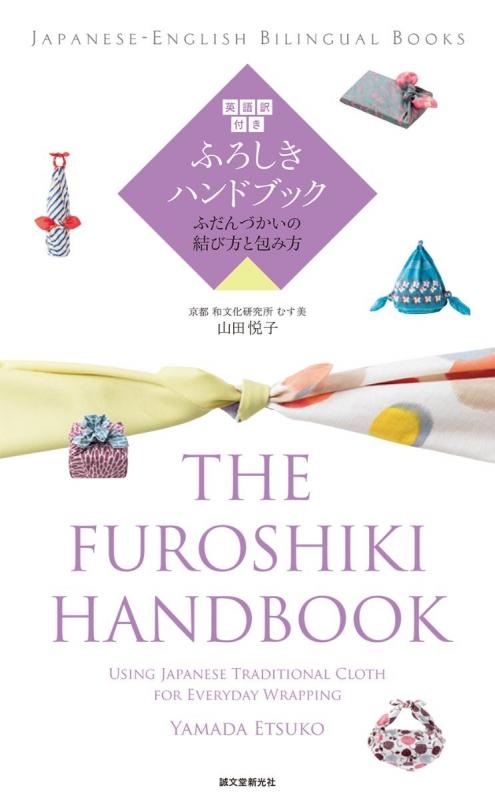 ふろしきハンドブック ふだんづかいの結び方と包み方 英語訳付き