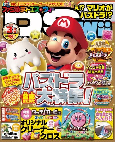 ファミ通DS+Wii (ディーエスプラスウィー)2015年 3月号
