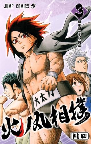 火ノ丸相撲 3 ジャンプコミックス