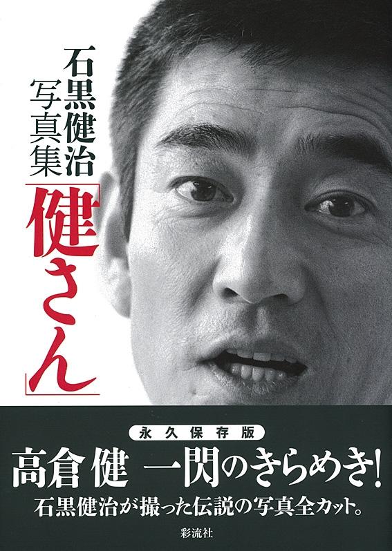 石黒健治写真集 「健さん」