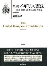 概説 イギリス憲法 由来・展開そしてEU法との相克
