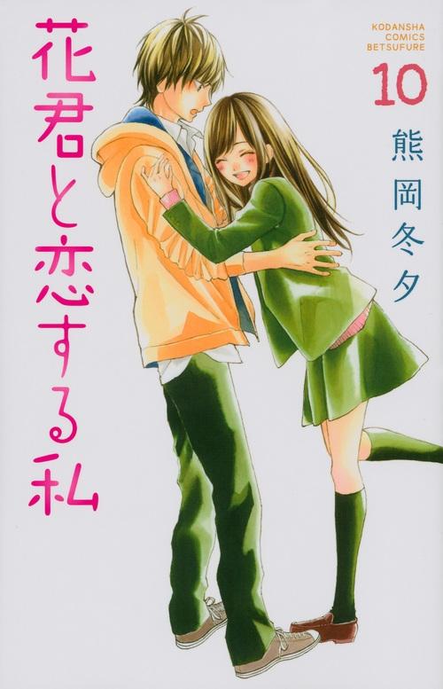 花君と恋する私 10 別冊フレンドkc