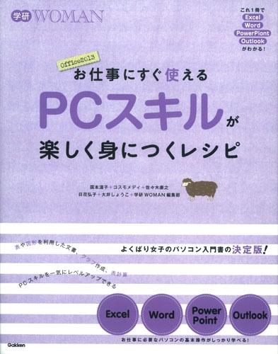 お仕事にすぐ使えるpcスキルが楽しく身につくレシピ これ1冊でexcel