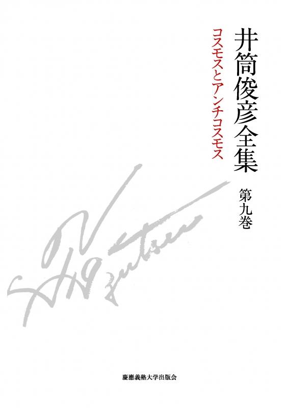 井筒俊彦全集 第9巻 コスモスとアンチコスモス 1985年‐1989年