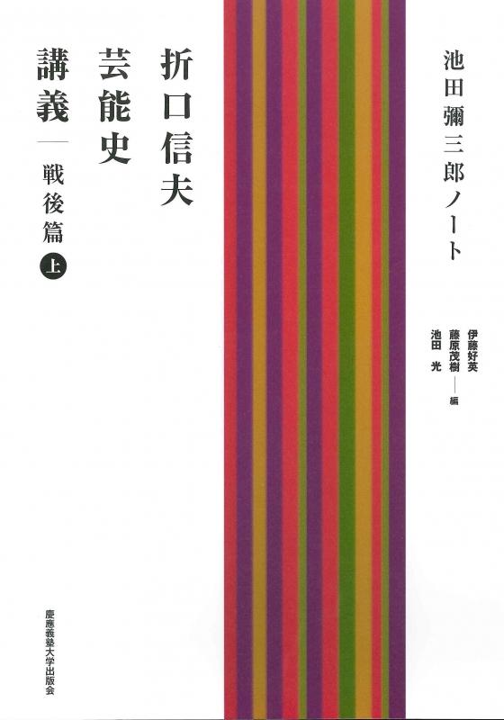 折口信夫芸能史講義 戦後篇 池田彌三郎ノート 上