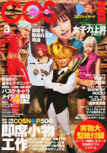 COSPLAY MODE (コスプレイモード)2015年 3月号