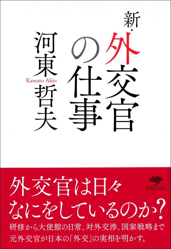新・外交官の仕事 草思社文庫