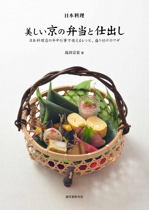 日本料理 美しい京の弁当と仕出し 日本料理店の年中行事で使えるレシピ、盛り付けとワザ