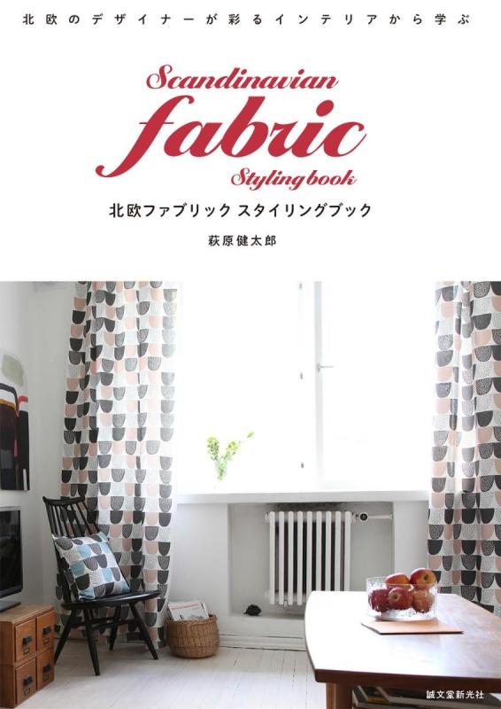 北欧ファブリックスタイリングブック 北欧のデザイナーが彩るインテリアから学ぶ