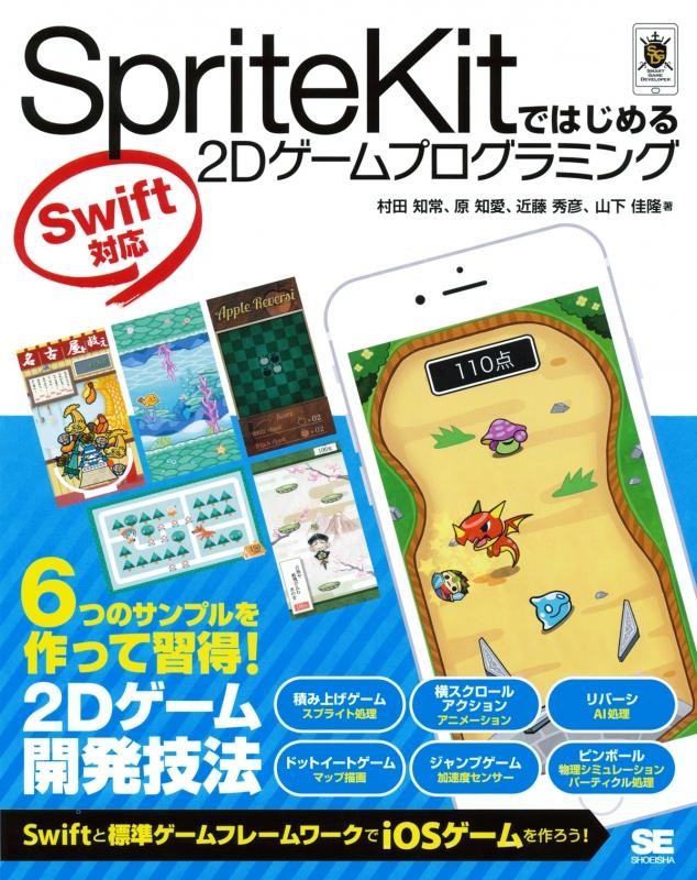 SpriteKitではじめる2Dゲームプログラミング Swift対応 SMART GAME DEVELOPER