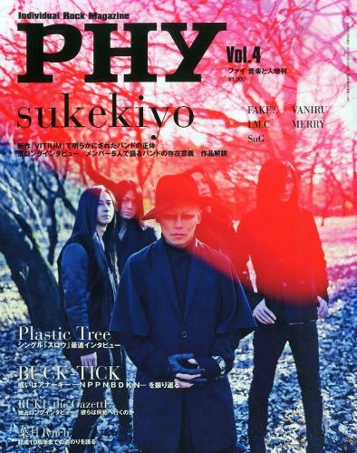 PHY Vol.4 音楽と人 2015年 3月号増刊