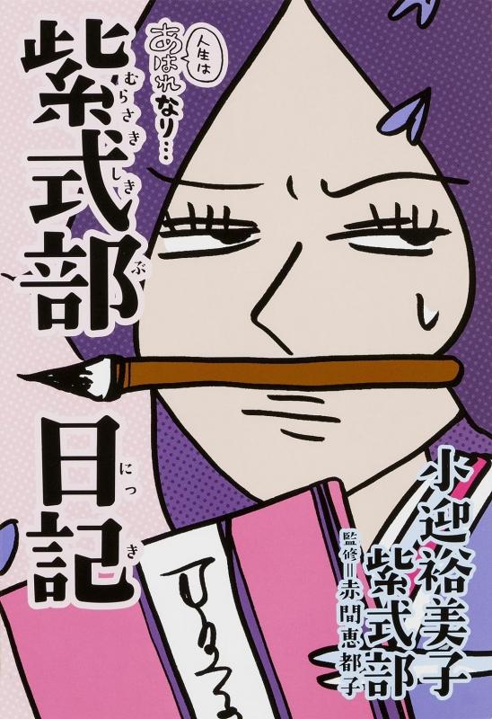 紫式部 日記 小 迎 裕美子
