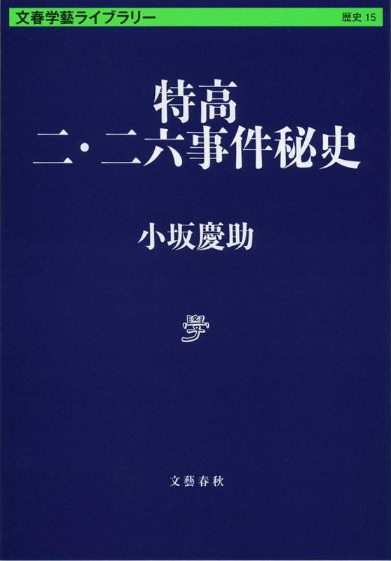 特高 二・二六事件秘史 文春学藝ライブラリー