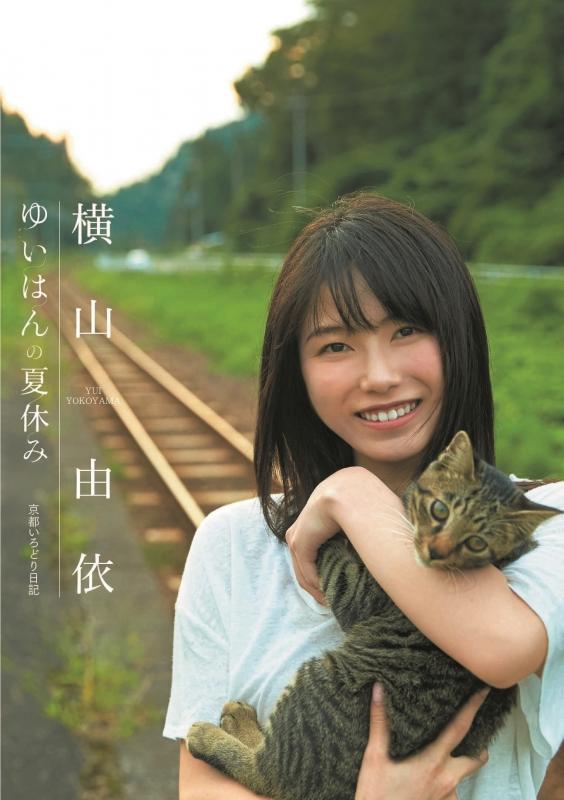 「ゆいはんの夏休み」〜京都いろどり日記〜(DVD)