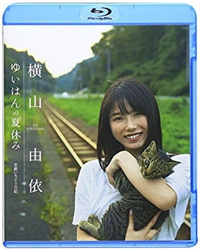 「ゆいはんの夏休み」〜京都いろどり日記〜(Blu-ray)