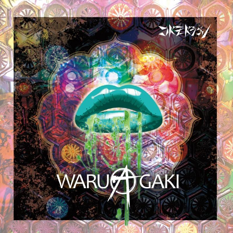 WARUAGAKI (+DVD)【初回限定盤Atype】
