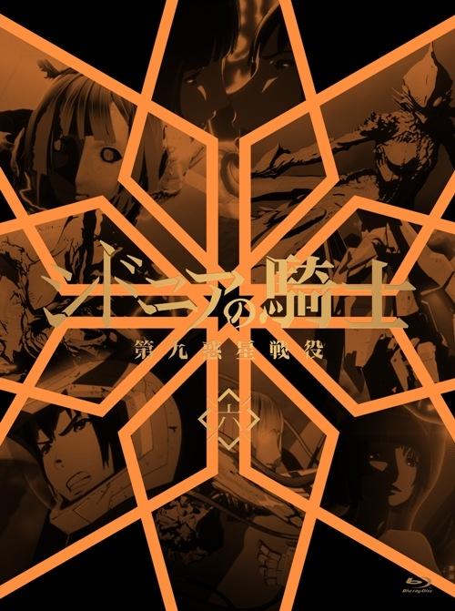 シドニアの騎士 第九惑星戦役 六 【初回生産限定版】