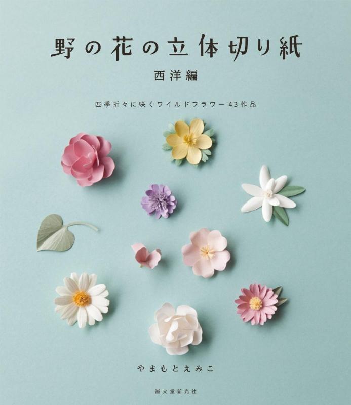 野の花の立体切り紙 西洋編 四季折々に咲くワイルドフラワー43作品