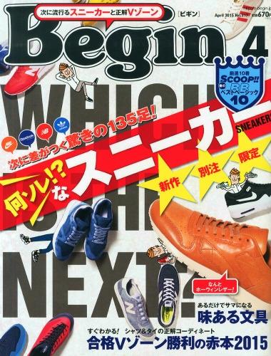 Begin (ビギン)2015年 4月号