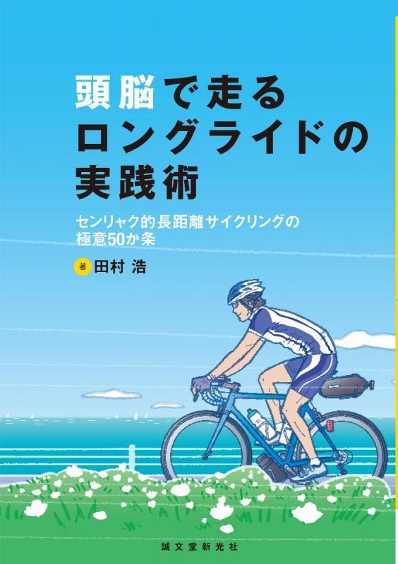 頭脳で走るロングライドの実践術 センリャク的長距離サイクリングの極意50か条