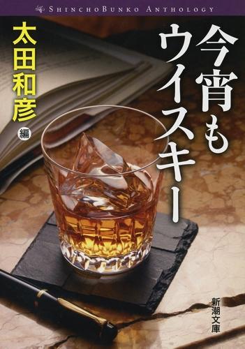 今宵もウイスキー 新潮文庫