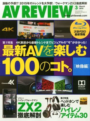 Av Review (エーブイレビュー)2015年 3月号