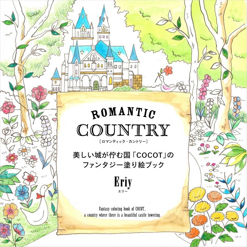 ROMANTIC COUNTRY 美しい城が佇む国「COCOT」のファンタジー塗り絵ブック
