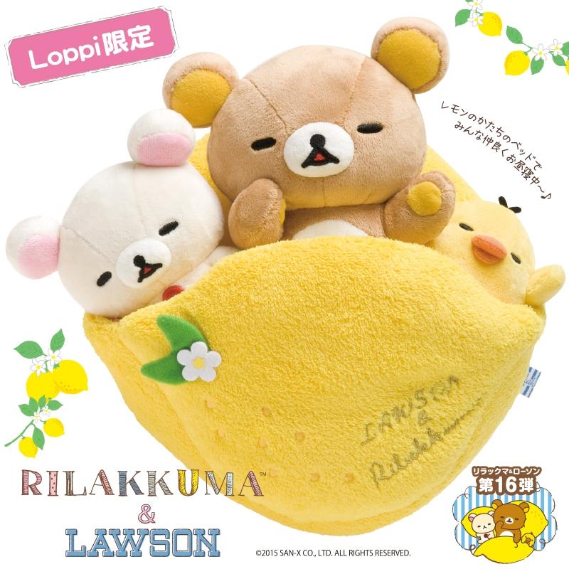 ローソン&リラックマ レモンでお昼寝ぬいぐるみセット(フレッシュレモンテーマ) 【Loppi限定】