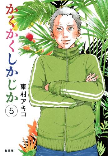 かくかくしかじか 5 愛蔵版コミックス