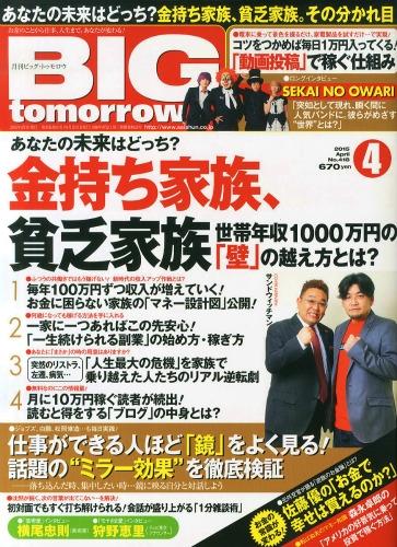Big Tomorrow (ビッグ・トゥモロウ)2015年 4月号