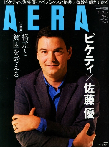 AERA (アエラ)2015年 2月 23日号