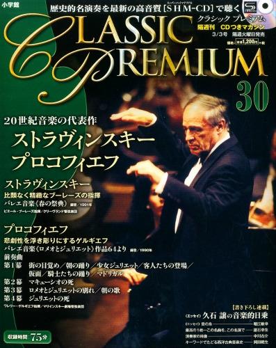 Shm-cd付 クラシックプレミアム 2015年 3月 3日号 30号