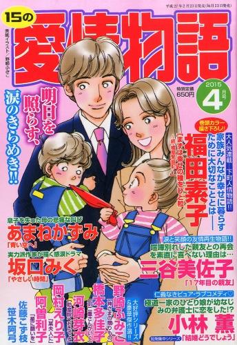 15の愛情物語 2015年 4月号